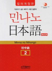 민나노 일본어 초중급. 2(제4단계)