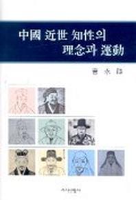 중국 근세 지성의 이념과 운동