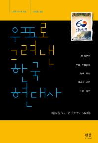 우표로 그려낸 한국현대사