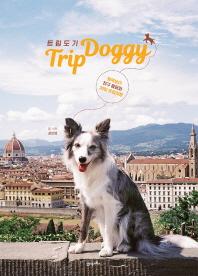 트립도기(Trip Doggy)