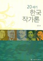 20세기 한국작가론