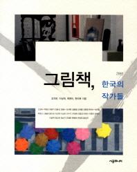 그림책 한국의 작가들
