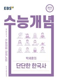 EBS 수능개념 강의노트 고등 박세훈의 단단한 한국사(2021 수능대비)