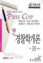 경찰학개론(한)(PASS COP)(2004)