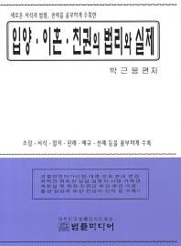 입양 이혼 친권의 법리와 실제