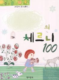 나만의 체르니 100