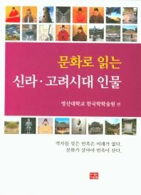 문화로 읽는 신라 고려시대 인물