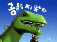 공룡을 지워라
