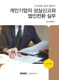 개인기업의 성실신고와 법인전환 실무(2021)
