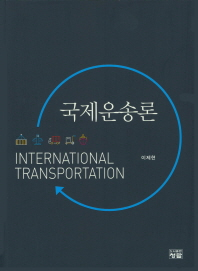 국제운송론