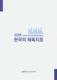 2018 한국의 체육지표
