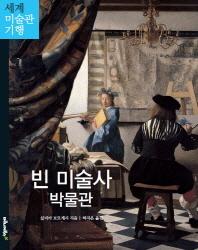빈 미술사 박물관