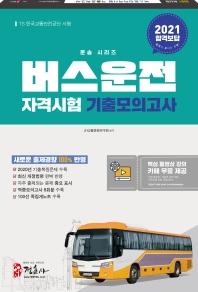 버스운전자격시험 기출모의고사(2021)