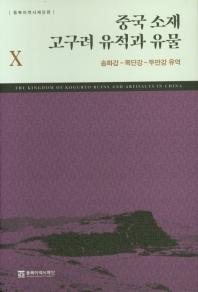 중국 소재 고구려 유적과 유물. 10: 송화강-목단강-두만강 유역