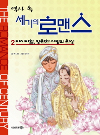 역사 속 세기의 로맨스. 2: 타지마할 영원한 사랑의 완성