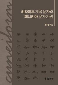 히타이트 제국 문자와 페니키아 문자 기원