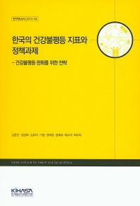 한국의 건강불평등 지표와 정책과제