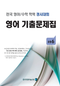 초등 6 영어 기출문제집(2021)