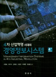 4차 산업혁명 시대의 경영정보시스템