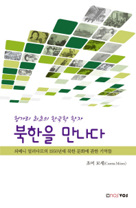 헝가리 최초의 한국학 학자 북한을 만나다