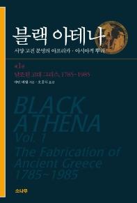 블랙 아테나. 1(날조된 고대 그리스,1785~1985)