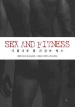 아름다운 몸 건강한 섹스(SEX AND FITNESS)