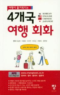 4개국 여행 회화(여행이 즐거워지는)