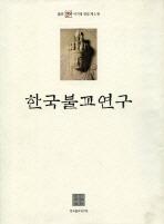 한국불교연구