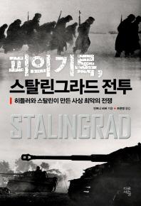 피의 기록 스탈린그라드 전투
