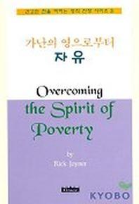 가난의 영으로 부터 자유(영적전쟁시리즈 3)