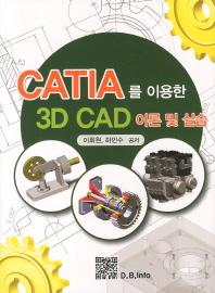 CATIA를 이용한 3D CAD 이론 및 실습