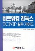 네트워킹 리눅스 TCP/IP 실무 가이드