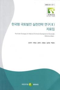 한국형 국토발전 실천전략 연구. 2 자료집