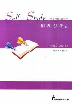 읽기전략 : 초등학교 고학년용