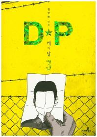 D.P. 3: 개의 날