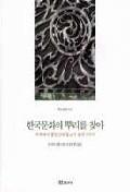한국문화의 뿌리를 찾아(학고재신서 20)
