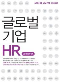 글로벌 기업 HR(2018)