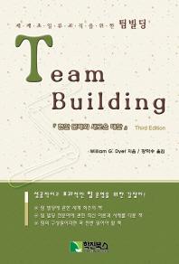 세계 초일류 조직을 위한 팀빌딩