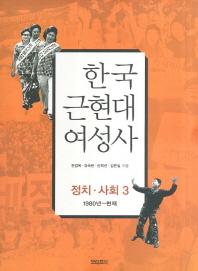 한국 근현대 여성사: 정치 사회. 3