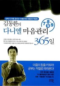 김동환의 다니엘 마음관리 365일 (7 8 9월)