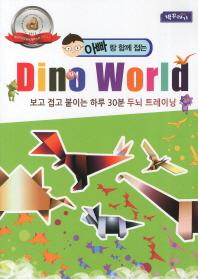 아빠랑 함께 접는 Dino World