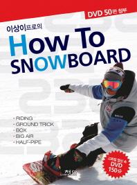 이상이 프로의 HOW TO SNOW BOARD