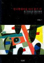 한국현대미술 다시 읽기 4 (VOL.1)