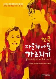 한국 다문화아동 가르치기