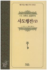 F.F.브루스 성경주석 사도행전(상)