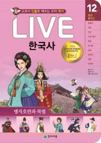 Live 한국사. 12: 병자호란과 북벌