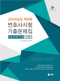 Union 공법 형사법 민사법 제9회 변호사시험 기출문제집(선택형)(2020)