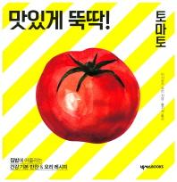 맛있게 뚝딱! 토마토