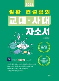 김완 컨설팅의 교대·사대 자소서(2021)