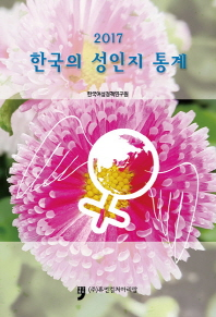한국의 성 인지통계(2017)